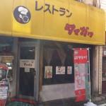 【認定店お知らせ】中区認定店「レストランタマガワ」9月30日(土)で閉店します