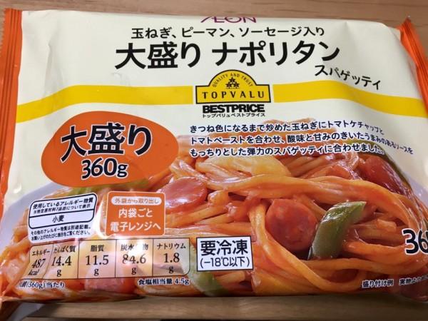 ⑤イオングループの冷食、大盛りナポリタン