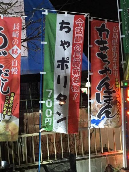 ②茅ヶ崎・香川の「霧しまらーめん」外観にはこんなのぼりが!