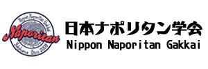 日本ナポリタン学会