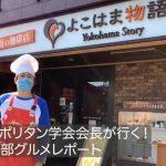なかなかラジオ「横浜北部グルメレポート」第9回目は「街の珈琲店 よこはま物語」