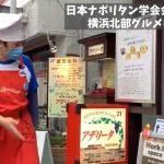 なかなかラジオ「横浜北部グルメレポート」第10回目は「アデリータ綱島店」