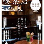 ぴあ株式会社より、 『喫茶店の本 横浜・鎌倉・湘南』 が発売、認定店2店登場‼