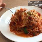なかなかラジオ「横浜北部グルメレポート」第12回目は「街の洋食屋 グルメ倶楽部」